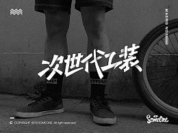 2018淘宝新势力周Viral Video字体设计