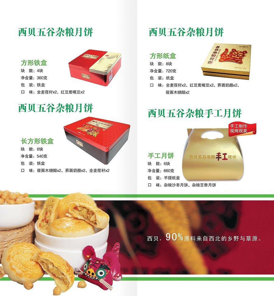 一本五谷杂粮月饼画册
