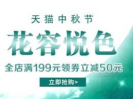 电商banner