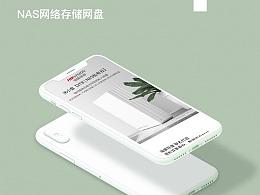 详情页(海康1)