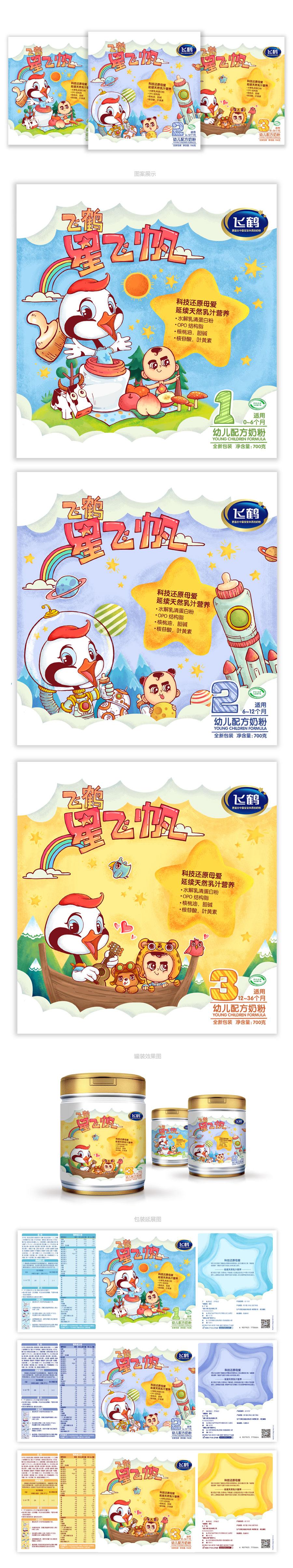 飞鹤奶粉-手绘包装|包装|平面|爆炸炒饭儿 - 原创设计