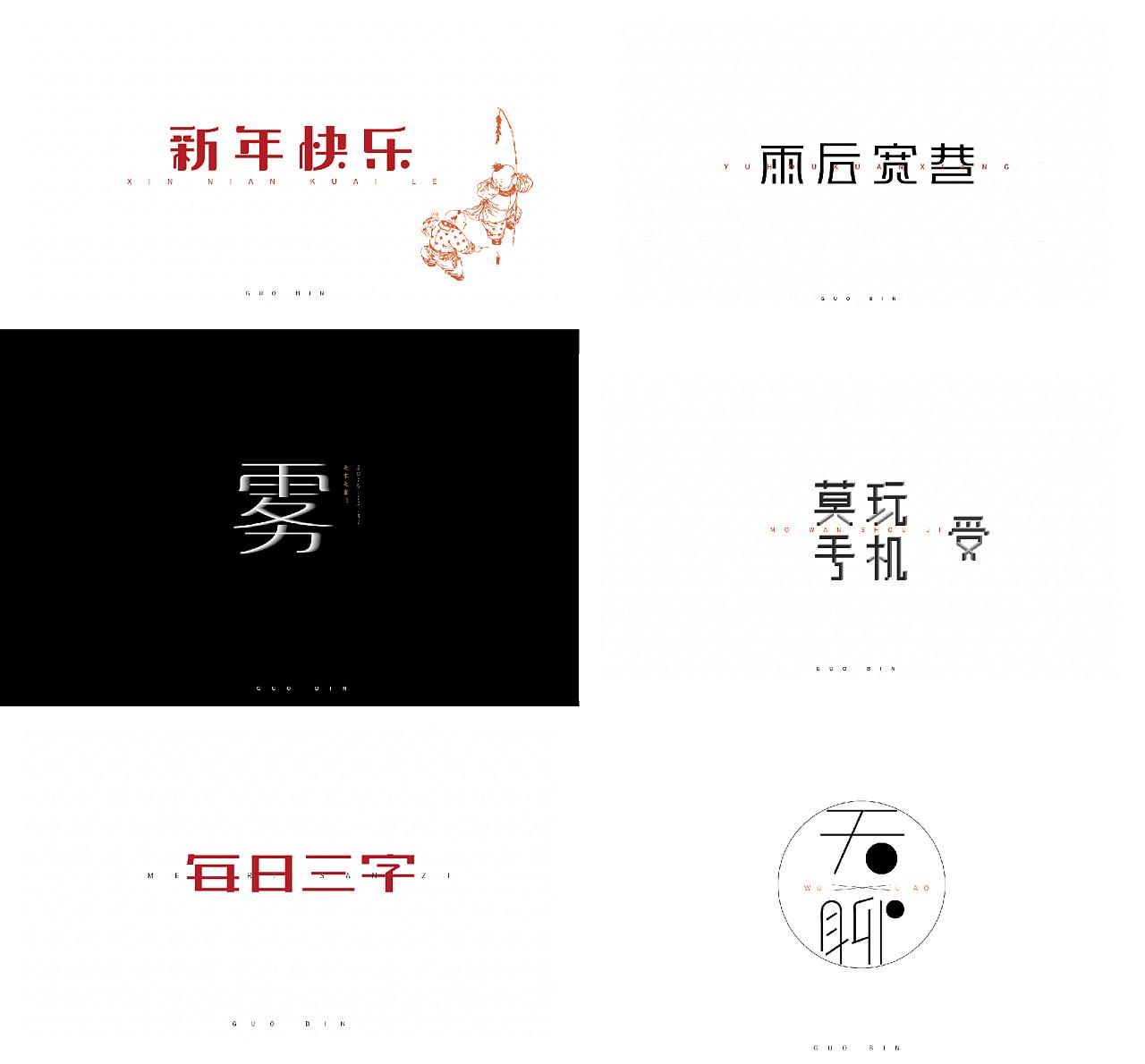 三个字图片-三个字模板-三个字设计素材-图怪兽