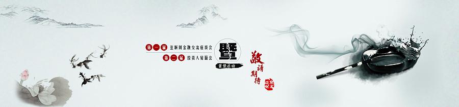 古风banner banner/广告图 网页 千紫鹤 - 原创设计