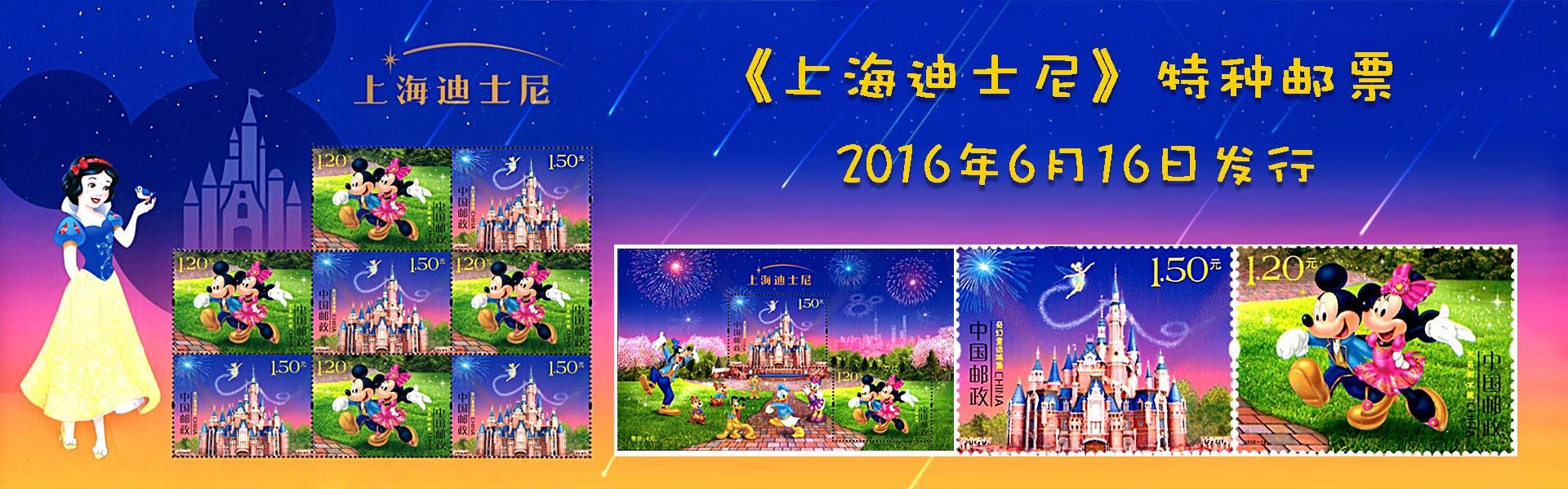 迪士尼邮票海报/红楼梦邮票海报