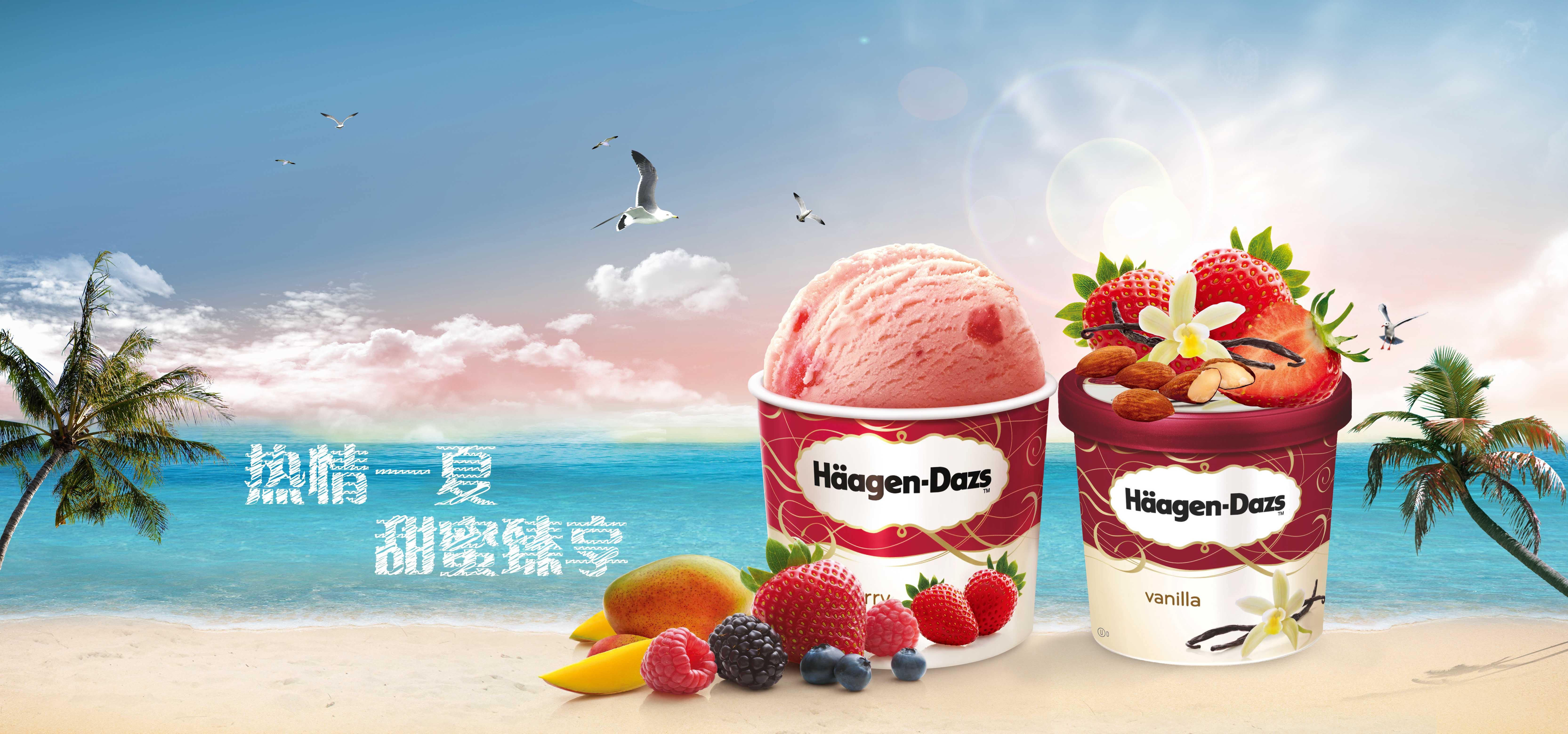 哈根达斯夏日冰淇淋节包装封面图片