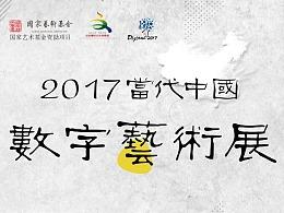 2017年度北京中关村数字文化产业联盟项目