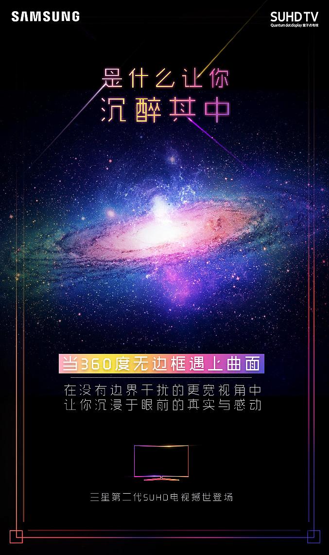 三星电视 广告创意系列海报图片
