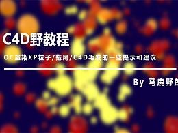 (图文+视频)C4D野教程:OC渲染XP粒子/拖尾/C4D毛发的提示和建议