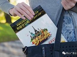 游白搭旅游社宣传单