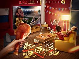 汤臣杰逊【无穷食品新视觉作品分享】