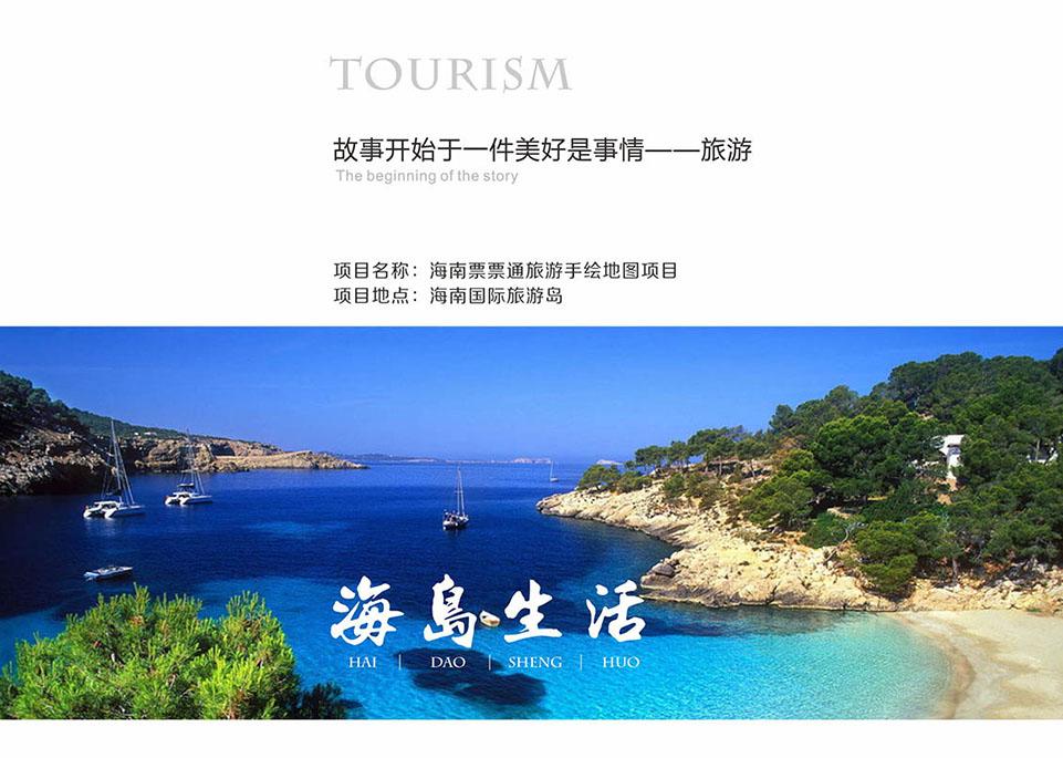 (泼猴创意出品)海南旅游手绘地图