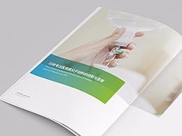 医疗药品画册 医药画册 药品画册 仪器画册 产品画册