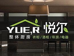 悦尔 整体厨柜 logo