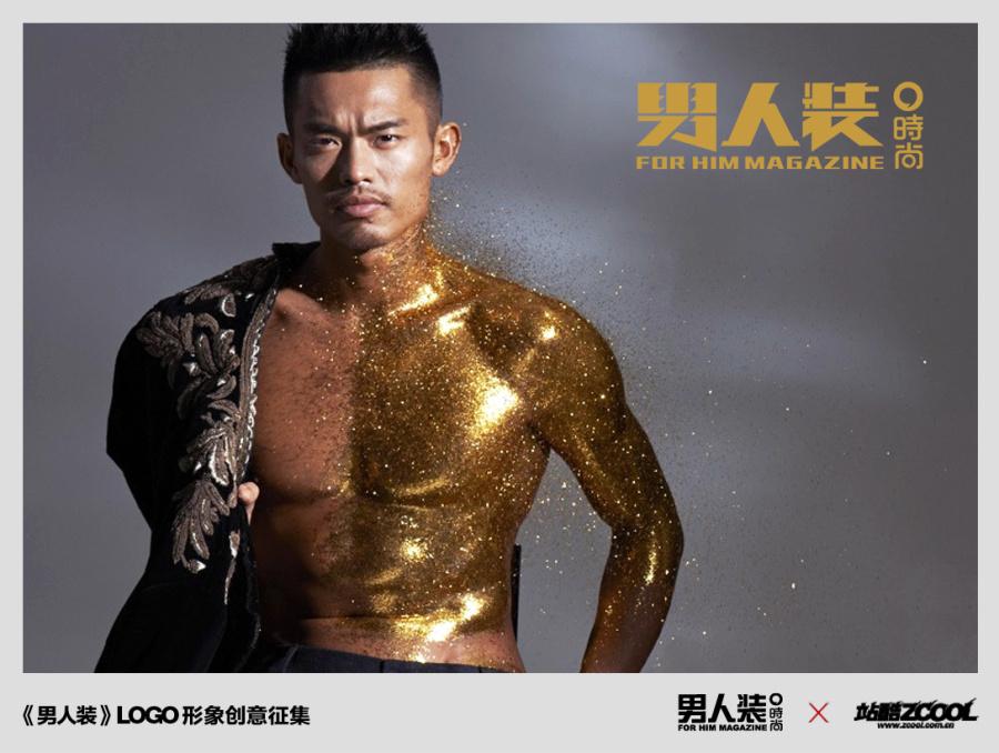 男人装LOGO形象设计|标志|平面|hm_hys - 原创