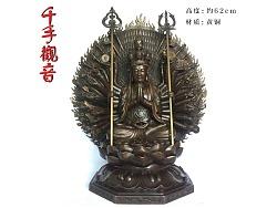 铜千手千眼观音坐像,大庄严铜佛像高60cm