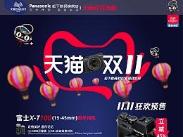 天猫双11促销店铺网页设计图