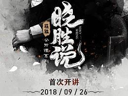 2017-2018人物包装宣传2