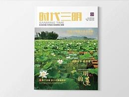 《时代三明》杂志2016年第一期源艺设计