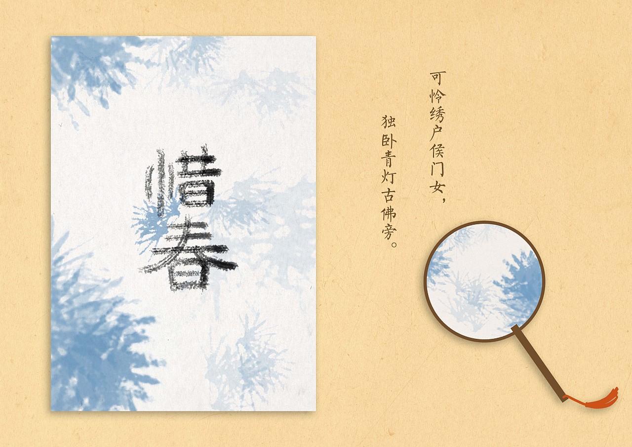 红楼梦十二钗——字体&图案设计图片