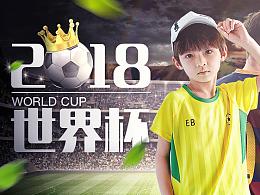 公司童装世界杯海报