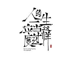 手写字体设计 | 柯察金名言