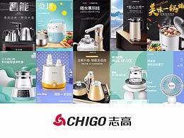 志高电器类目 详情页 烧水壶 温奶器 电煮锅 电热饭盒