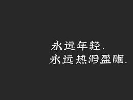 字体设计 字嗨1