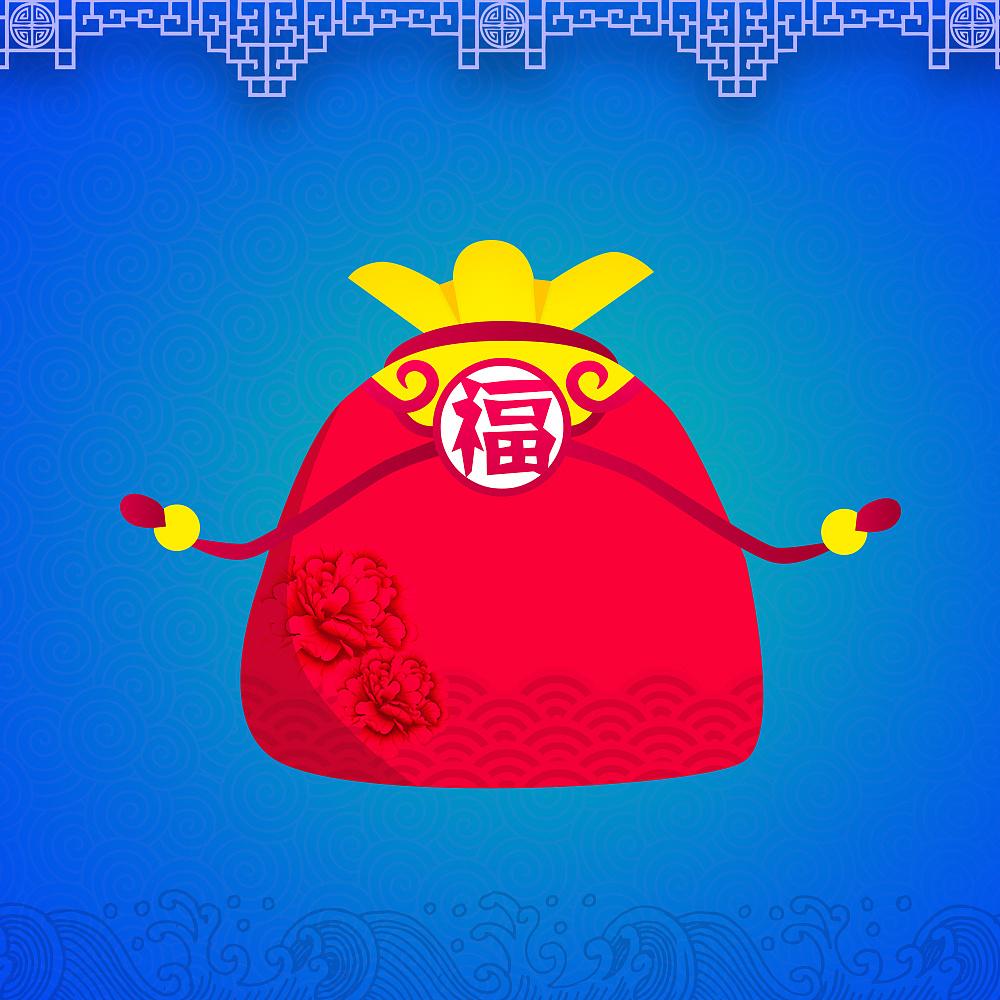 福袋 新年元素 店庆 红包
