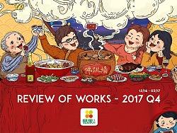 易果生鲜官网APP丨2017 Q4 运营活动设计合辑
