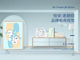 恒安-若颜初护肤类✖电商品牌新视觉首页详情页展示
