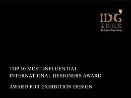 林威荣获 ID+G 十大国际影响力设计师奖