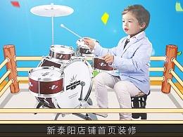 XTY母婴京东旗舰店PC端+无线端首页装修