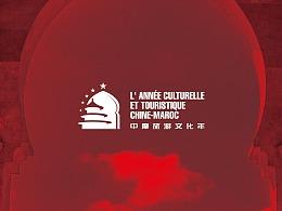 中国-摩洛哥文化旅游年logo设计