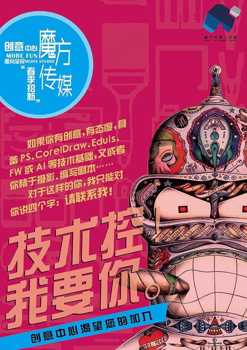 2014年魔方传媒工作室招新海报