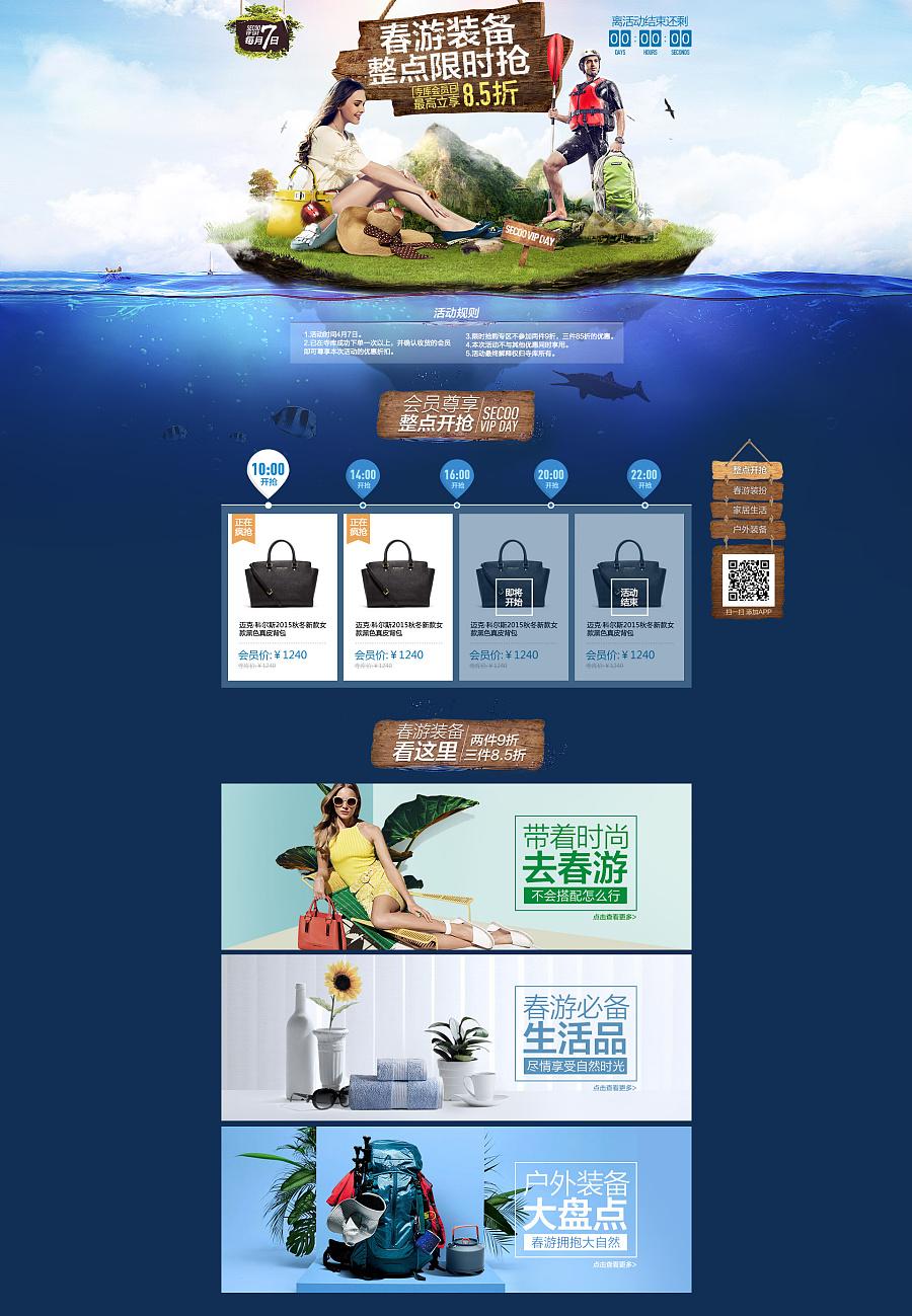 查看《2016年PC端电商专题活动页面设计》原图,原图尺寸:1920x2771