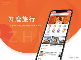 知鹿旅行app