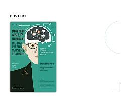 招聘海报设计-腾讯招聘讲座类