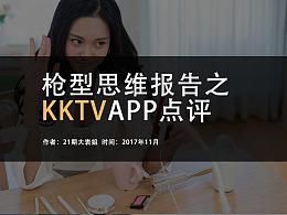 KKTV直播App点评——App点评100篇系列第87篇