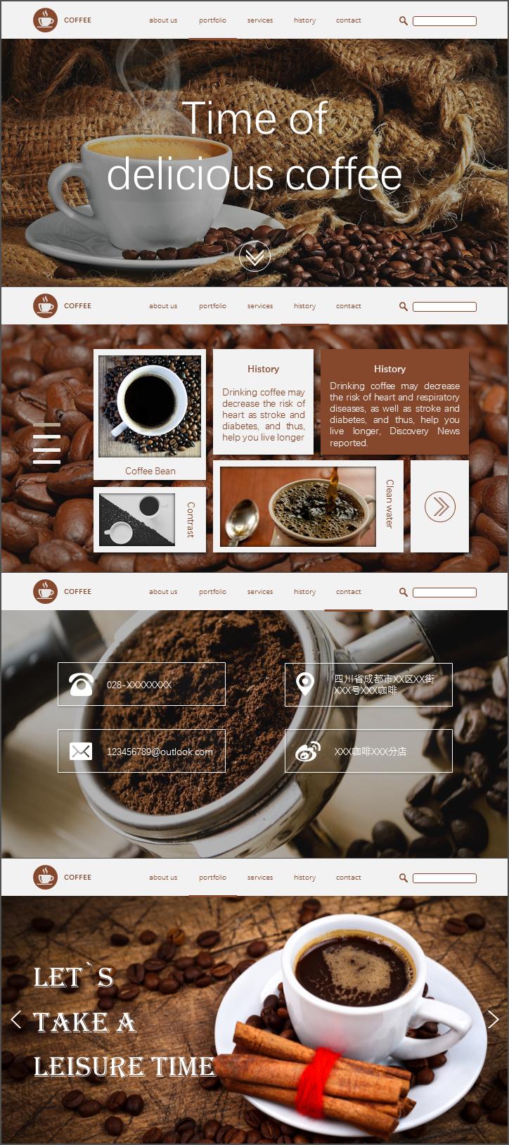 网页风咖啡主题ppt