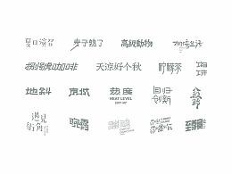 字体合集2017