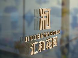 汇和花园logo设计