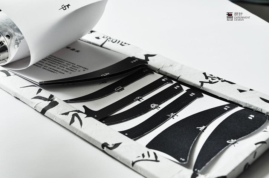 查看《《中国文字》发展概念书》原图,原图尺寸:3505x2328