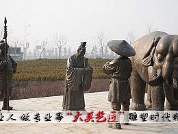中国的传统文化之二十四孝。——大美艺匠专注于提升文化