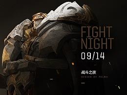 英雄联盟8周年-战斗之夜