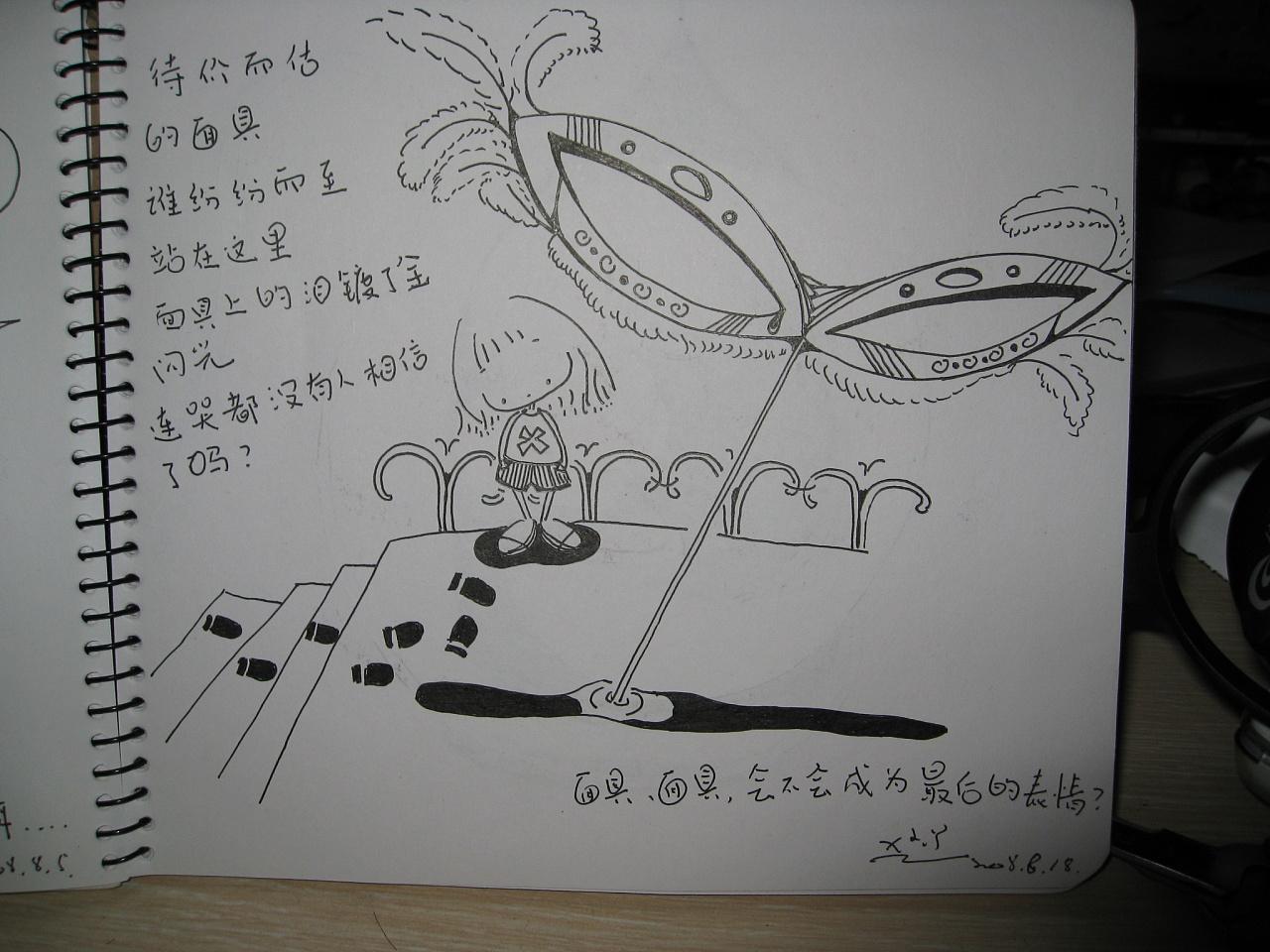 手绘本子2