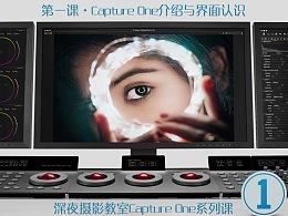 Capture one入门到精通系列课【1】-深夜摄影教室