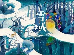 【雪域】繪本