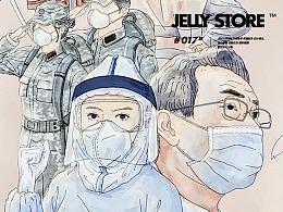 #17期 - 居家办公防肺炎