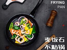 详情页:麦饭石平底锅
