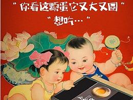 《风味人间》第二季节日海报